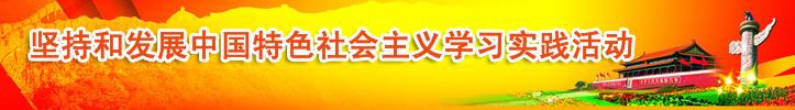 坚持和发展中国特色社会主义学习实践活动