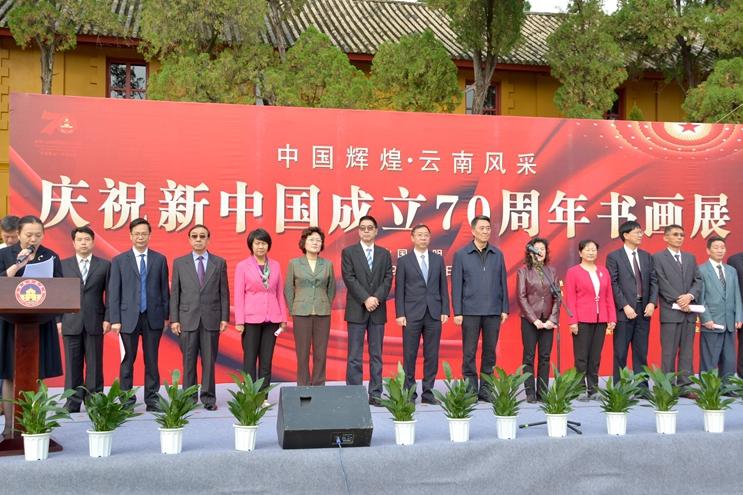 云南民盟美术院庆贺新中国成立70周年网上书画展